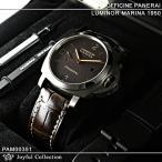 パネライ ルミノールマリーナ1950 3デイズ チタン PAM00351 新品。 オートマティック ...