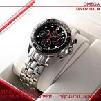 オメガ(OMEGA)時計 シーマスター プロダイバーズ 300M クロノグラフ 212.30.44.50.01.001