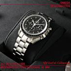 オメガ(OMEGA)時計 スピードマスター プロフェッショナル 311.30.42.30.01.006 裏スケルトン