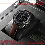 オメガ スピードマスター プロフェッショナル ファースト オメガ イン スペース 311.32.40.30.01.001