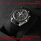 オメガ(OMEGA)時計 オメガ スピードマスター ムーンウォッチ プロフェッショナル クロノグラフ 42mm 311.33.42.30.01.001 新品
