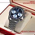 オメガ(時計)  スピードマスター 38 ブルー 324.30.38.50.03.002 オービス 新品