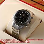 オメガ(OMEGA)時計 オメガ スピードマスター '57 331.10.42.51.01.002 新品