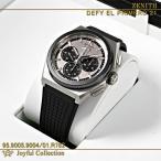 ゼニス (ZENITH) 時計 デファイ ZENITH DEFY エルプリメロ 21 銀文字盤 ラバーバンド 95.9005.9004/01.R782 新品