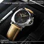 パネライ(PANERAI) ルミノール 1950 3デイズ パワーリザーブ PAM00423