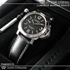 パネライ(PANERAI) ルミノール マリーナ 8デイズ アッチャイオ PAM00510