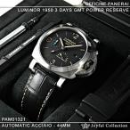 パネライ(PANERAI) ルミノールマリーナ1950 3デイズ GMTパワーリザーブ  PAM01321 新品