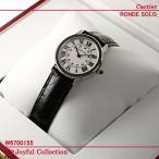 カルティエ(Cartier)腕時計 カルティエ ロンドソロ W6700155