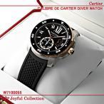 カルティエ(Cartier)時計 カリブル ダイバー W7100055