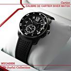 カルティエ(Cartier)腕時計 カリブル ダイバー カーボン WSCA0006