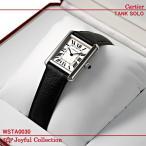 カルティエ(Cartier)時計 タンクソロ SM レディース WSTA0030