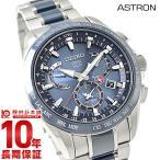 セイコー アストロン GPS ソーラー電波 100m防水 SBXB043