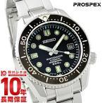 セイコー プロスペックス PROSPEX マリーンマスタープロペッショナル ダイバーズ SBDX017 メンズ