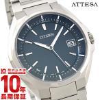 シチズン アテッサ ATTESA エコドライブ ソーラー電波 CB3010-57L メンズ 腕時計 時計
