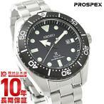 セイコー プロスペックス ダイバースキューバ ソーラー 200m防水 SBDJ013