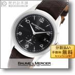 ボーム&メルシエ BAUME&MERCIER クリフトン MOA10053 メンズ