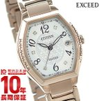 エクシード シチズン EXCEED CITIZEN エコドライブ 電波時計 チタン  レディース 腕時計 ES9385-57W