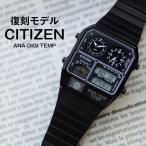 シチズン CITIZEN アナデジテンプ 流通限定モデル  ユニセックス 腕時計 JG2105-93E