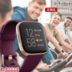 フィットビット Fitbit Versa2 FB507RGRW ユニセックス  ボルドー 血中酸素濃度