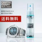 クリスタルガード クロノアーマー 時計磨き 腕時計 クリーナー CGCA-30KM コーティング剤 クリーナー 30ml