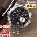 ハミルトン カーキ HAMILTON カーキ アビエイション ETO  メンズ 腕時計 H77612133