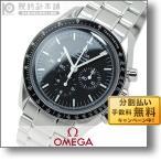 オメガ スピードマスター OMEGA プロフェッショナル クロノグラフ 3570.50 メンズ