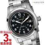 【ゾロ目の日クーポン対象店】 ハミルトン カーキ HAMILTON フィールドオート ミリタリー  メンズ 腕時計 H70455133