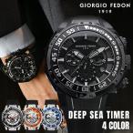 メンズ 腕時計 ダイバーズ 当店限定販売 ジョルジオフェドン1919 ディープシータイマー 1000m防水 全2色