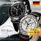 ツェッペリン 100周年記念モデル 7680-2/7680-1N クロノグラフ クラシカル 世界の工業大国ドイツ製 全2種 #st131250