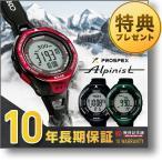 プロスペックス セイコー PROSPEX SEIKO    腕時計