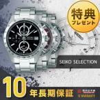 セイコー スピリット メンズ SBTR001/SBTR003/SBTR005/SBTR007