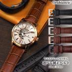 オロビアンコ 正規品 交換用ベルト 22mm 革ベルト メンズ 腕時計 Orobianco 替えベルト オラクラシカ