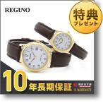 CITIZEN シチズン レグノ REGUNO ソーラー ペア ウォッチ RS25-0031/RS26-0031 #st99740