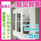 【1cm当り26円】ガラスの飛び散り防止窓ガラスフィルム98cm幅(紫外線99%カット) 5m巻き