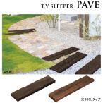 コンクリート枕木・TYスリーパー/ペイブ/チーク T50×W220×L600mm (14.5kg)