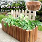 天然木 ガーデンフェンス 仕切り DIY エッジング 見切