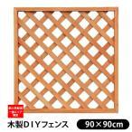 フェンス 外構 ラティスフェンス 木製DIY ブラウン 90×90cm シダー