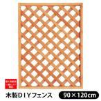 フェンス 外構 ラティスフェンス 木製DIY ブラウン 90×120cm シダー