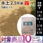 雑草防止・固まる土の最高峰 永土(エード)(防草砂