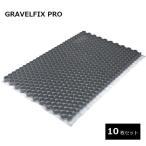 砂利舗装材 砂利地盤安定材 グラベルフィックス プロ (ホワイト) 1176×764×32mm 10枚セット(約9平米) (約16kg)