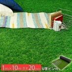 人工芝 ロール 芝生 マット 1m×10m 芝丈20mm セット パークシアライト