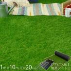 在庫処分 人工芝 ロール 芝生 1m×10m 芝丈20mm セット パークシアライト