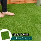 人工芝 パネル 芝生 30×30cm 芝丈30mm 27枚入り パークシア