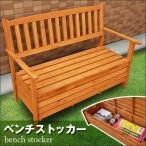 ウッドベンチ ガーデンベンチ 木製チェア 木製ベンチ ガーデンファニチャー 天然木 ブラウン 収納付 物置 ベンチストッカー 在庫限り