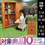物置 収納庫 木製 ブラウン オーデンII 屋外 庭 ストッカー ガーデニング 屋外収納