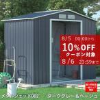 物置 屋外 大型 おしゃれ 倉庫 メタルシェッド 物置小屋 002 ダークグレー&ベージュ 約1.4畳 収納庫