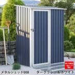 物置 屋外 大型 おしゃれ 倉庫 メタルシェッド 物置小屋 008 ダークグレー&ホワイト 約0.6畳 収納庫 ※こちらはスライド式扉ではございません。