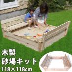 遊具 子供 遊び場 砂遊び 砂場 すな場 庭 木製砂場 キッズ向け 118×118cm (砂は含まれておりません)