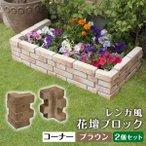 花壇用 レンガ風 プランターボックス 花壇ブロック コーナー ブラウン 2個セット おしゃれ
