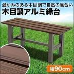 アルミ縁台 ガーデンベンチ 木目調 900mmタイプ 庭